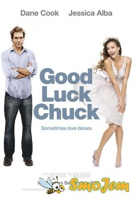 Удачи, Чак! / Good Luck Chuck