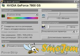 PowerStrip 3.75