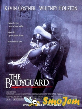 ������������� / The bodyguard