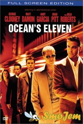 11 ������ ������ / Ocean's Eleven (2001�.) ���