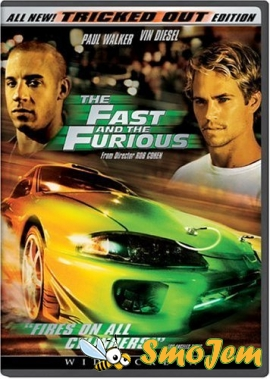 ������ / The Fast and the Furious