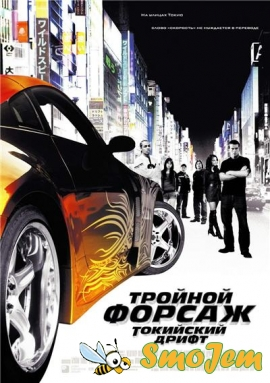 ������ 3 - ������� ������: ��������� ����� / Fast and the Furious, The: Tokyo Drift