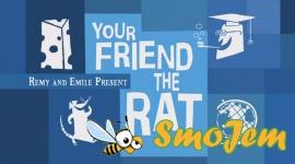 ���� ���� ����� / Your Friend The Rat