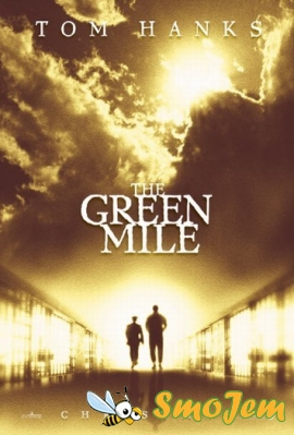 ������� ���� / The Green Mile