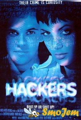 ������ / Hackers