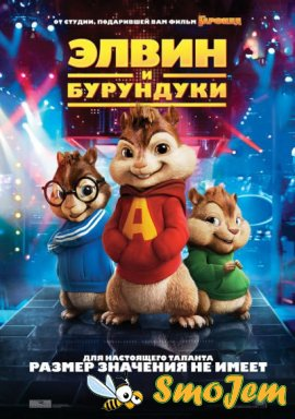 ����� � ��������� / Alvin and the Chipmunks