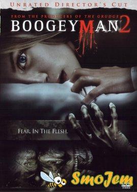 ������� 2 / Boogeyman 2