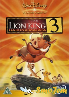 Король Лев 3: Хакуна Матата / Lion King 1½