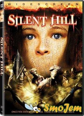 Сайлент Хилл / Silent Hill
