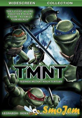 ��������� ������ / TMNT