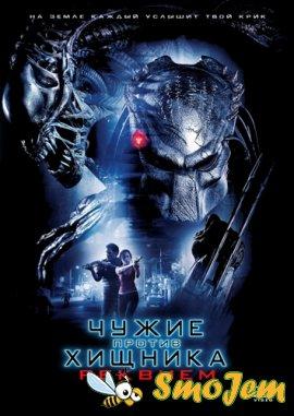 ����� ������ �������: ������� / Aliens vs. Predator: Requiem