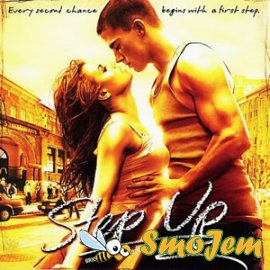 ��� ������ ��������� / Step Up OST
