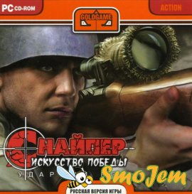 Sniper Art of Victory / ������� ��������� ������