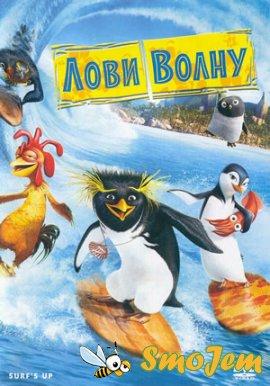 Лови волну / Surf's Up