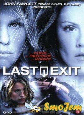 ��������� ������� / Last Exit