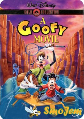 �������� ����� / Goofy Movie