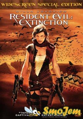 ������� ��� 3 / Resident Evil: Extinction