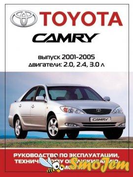 Руководство по ремонту и техническому обслуживанию Toyota Camry (2001-2005г.)