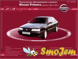 Техническое обслуживание и ремонт Nissan Primiera (1990-1992г.)