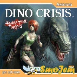 Dino Crisis: ��������� ������