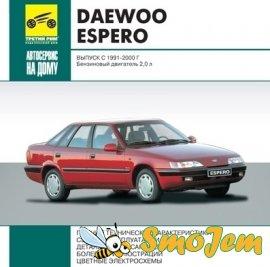 Ремонт и техническое обслуживание Daewoo Espero (1991-2000г.)