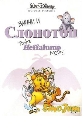 ����� � �������� / Pooh's Heffalump Movie
