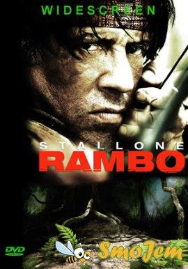 ����� IV / John Rambo