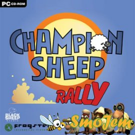 ����� ������� ������ / Championsheep Rally