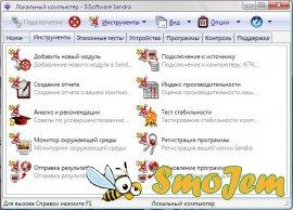 SiSoftware Sandra Pro Business XII SP1 2008 1.13.12