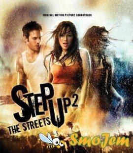 Шаг Вперед: Улицы Саундтрек / Step Up 2 the Streets OST