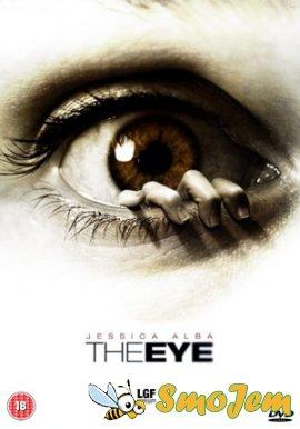 Глаз / The Eye