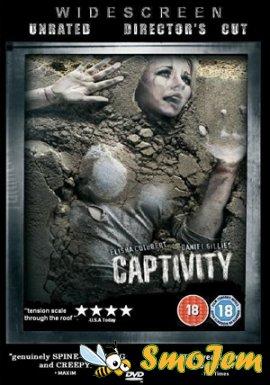 ��������� / Captivity