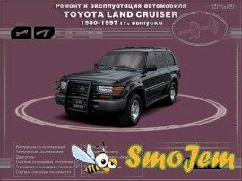 ������ � ������������ ���������� Toyota Land Cruiser (1980-1997 �. �������)
