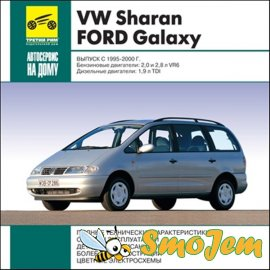 ������ � ����������� ������������ Volkswagen Sharan, Ford Galaxy (1995-2000 �. �������)