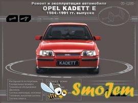 ������ � ������������ ���������� Opel Kadett E (1984-1991 �. �������)