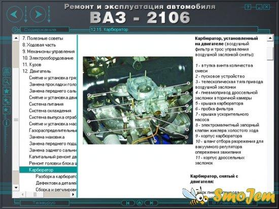 автомобиля ВАЗ-2106