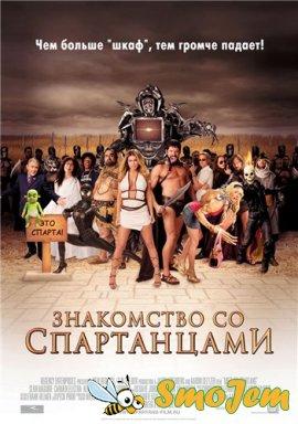 ���������� �� ����������� / Meet the Spartans