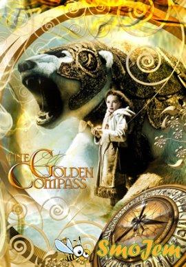 ������� ������ / Golden Compass