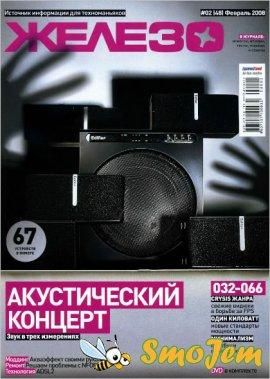 ������ �2 (������� 2008)