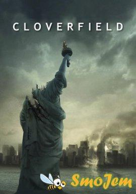 ������� / Cloverfield