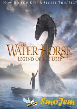 ��� �������� �������� / The Water Horse: Legend of the Deep