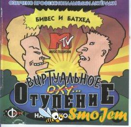 http://www.smojem.ru/uploads/posts/thumbs/1207760999_beavis_and_butthead_virtual_stupidity.jpg