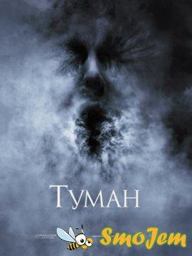 Туман / The Fоg