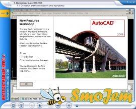������������� ����. Autodesk AutoCad 2008