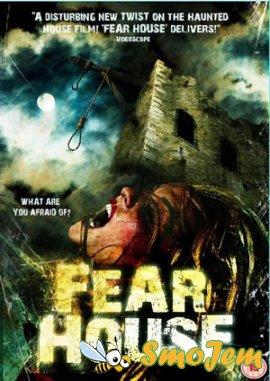 ��� ������ / Fear House