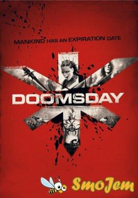 ������ ���� / Doomsday