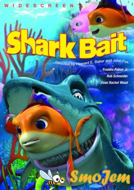 ������� ��� ����� / Shark Bait
