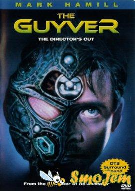 ������ / The Guyver
