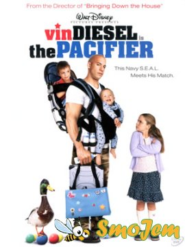 ����� ������: ����������� / The Pacifier