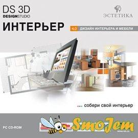 DS 3D �������� 4.0